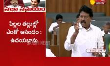 Udayabhanu Samineni Speech In AP Assembly Over Amma Vodi Scheme - Sakshi