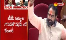 AP Speaker Tammineni Sitaram Angry On TDP,Leaves Assembly Sessions
