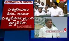 Chevireddy Bhaskar Reddy Fires On TDP At Assembly Media Point - Sakshi