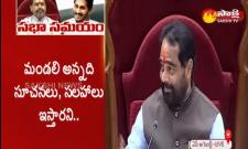 AP Assembly Adjourned To Monday 27th Jan - Sakshi
