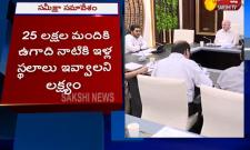 YS Jagan Review On Distribution Of House Rails To The Poor - Sakshi