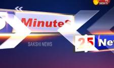 5 Minutes 25 News 4PM 24th Jan 2020 - Sakshi