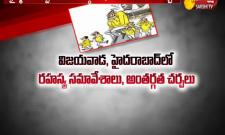TDP MLCs secret Meeting in Vijayawada - Sakshi