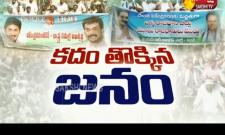 AP Wide Massive Rally To Support Three Capitals - Sakshi