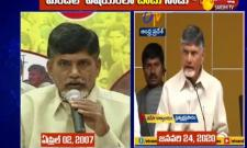 Chandrababu Naidu U Turn On Dissolution of Legislative Council - Sakshi