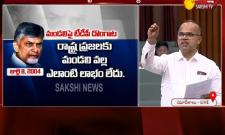 YSRCP MLA Ramachandra Reddy Fires On Chandrababu in AP Assembly - Sakshi