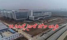 China Builds 1000-Bed Coronavirus Hospital in 48 Hours - Sakshi