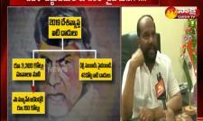 Chandrababu sent corruption money abroad through hawala Says Pandula Ravindra Babu - Sakshi