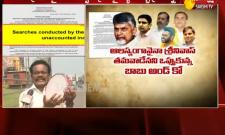Devi Sri Song On Chandrababu Naidu Corruption - Sakshi
