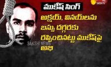 Death Warrant Issued In Nirbhaya Case By Patiala Court - Sakshi