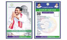 New pension cards from 17-02-2020 - Sakshi