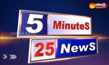 5 Minutes 25 News 4PM 17th Feb 2020 - Sakshi