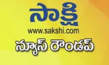 ఈనాటి ముఖ్యాంశాలు - Sakshi