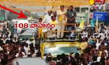 TDP Does Not Give Place To 108 Vehicle