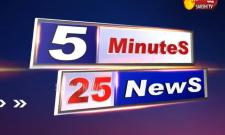 5 Minutes 25 News 4PM 21st Feb 2020 - Sakshi