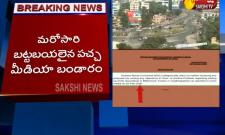 Eastern Naval Command Condemned Yellow Media News Over Millennium Towers - Sakshi