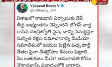 Vijaya Sai Reddy Slams Chandrababu Naidu And Yellow Media - Sakshi