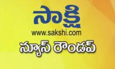 ఈనాటి ముఖ్యాంశాలు- Sakshi