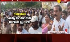 - Chandrababu Naidu Stops His Tour To Visakhapatnam