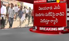 - A Protest March Was Held At Vijayawada