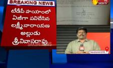 - CID Attaches Notice To Nannapaneni Lakshminarayana Residence