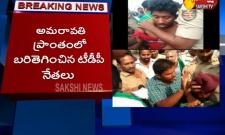 TDP Attack On Constable in Amaravathi