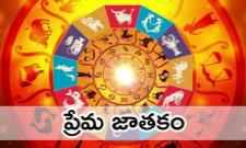 Weekly Love Horoscope In Telugu From 13-03-2020 To 19-03-2020 - Sakshi