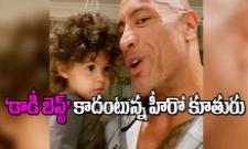 Dwayne Johnson Daughter Says Mom Is The Best - Sakshi