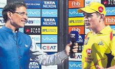 Harsha Bhogle Comments On MS Dhoni - Sakshi