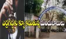 Lockdown Affect : Drinkers Queue At Erragadda Mental Hospital - Sakshi