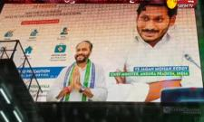 AP CM YS Jagan Video Surfaces In New York Time Square