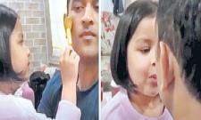 Dhoni is makeup artist shared Jeeva is video - Sakshi