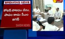 AP CM YS Jagan Orders To Fulfill The Posts In Health Department In Tadepalli