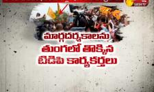 TDP Leader Violates Lockdown Guidelines Video