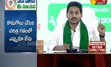 CM YS Jagan Support Oil Farmers During Lockdown