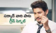 Mahesh Babu Parasuram Next Telugu Movie Title Interesting - Sakshi