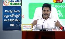 AP CM YS Jagan Review On Education Sector At Tadepalli