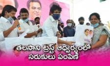 Daily needs distributed to 14k cine workers by Talasani trust - Sakshi
