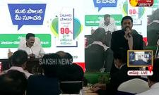 AP CM YS Jagan Review Meeting On Industries And Investments