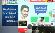 CM YS Jagan Mana Palana mee suchana Review meeting on Medical Health sector