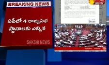 Rajya Sabha Election Notification Released In AP