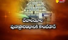 Reopening Of Vijayawada Kanaka Durga Temple