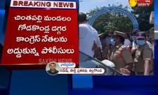 TS Congress Leaders Protest Over Police Arrest