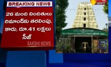Investigation Into Fake Ticket Scam At Srisailam Temple
