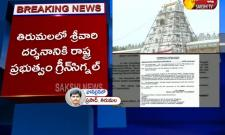 AP Government Green Signal For Tirumala Srivari Darshan
