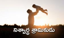 Fathers Day 2020: Date History And Significance Of The Day - Sakshi