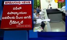 CM Jagan gives green signal to Teacher Transfers In Andhra Pradesh