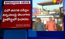 Telangana High Court Hearing On Tenth Class Examinations Video