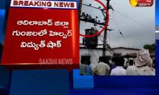 Helper get current shock in adilabad district