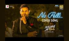 No Pelli Cover Song  From Solo Brathuke So Better - Sakshi